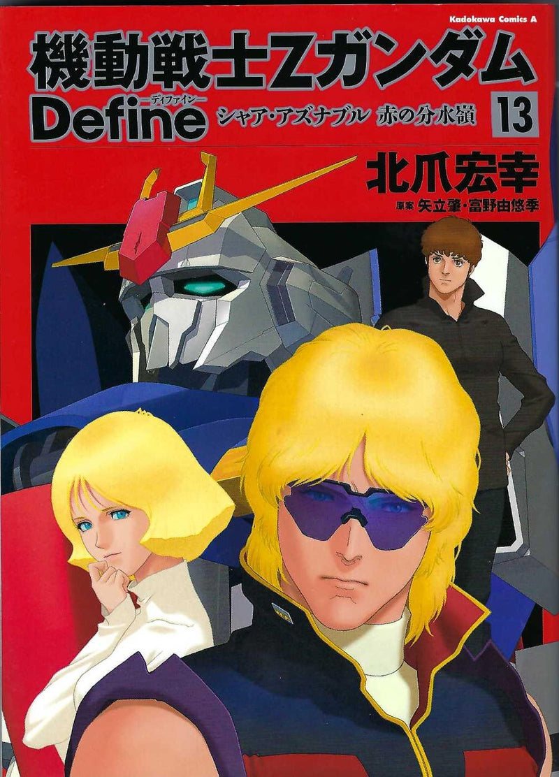 Mobile Suit Z Gundam Define Vol. 13 | Gundam UC Project