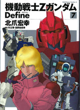 Mobile Suit Z Gundam Define Vol. 7 | Gundam UC Project