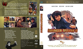 #3.  Drunken Master 2 HKR Definitive Edition Blu-ray