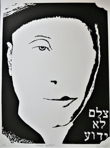 Shaike Snir 'Unknown Portrait'