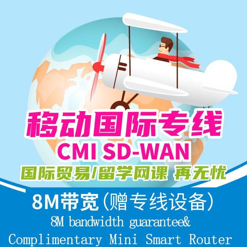 Mobile International SD-WAN Dedicated line(Complimentary Mini Smart Router)