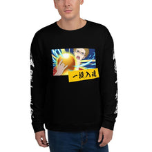 Load image into Gallery viewer, Unisex Sweatshirt - Ittou Nyuukon - - SUPER BOWLING STORE
