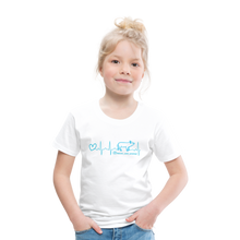 Lade das Bild in den Galerie-Viewer, Kinder Premium T-Shirt EKG - white