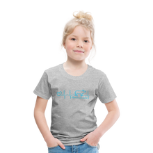 Lade das Bild in den Galerie-Viewer, Kinder Premium T-Shirt EKG - heather grey