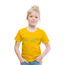 Lade das Bild in den Galerie-Viewer, Kinder Premium T-Shirt EKG - sun yellow