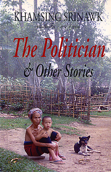 Politician and Other Stories, The