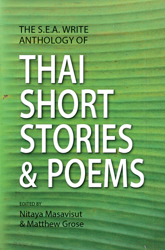 S.E.A. Write Anthology of Thai Short Stories and Poems, The