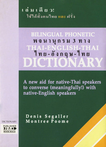 Bilingual Phonetic Thai-English-Thai Dictionary