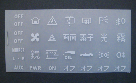 AE86 Interior Decal Set