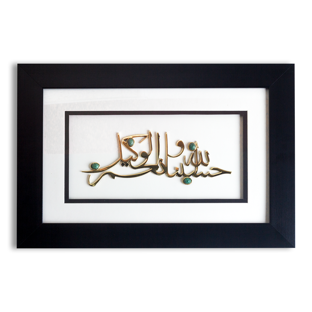 Handcrafted wooden frames with aventurine stone and islamic ayat