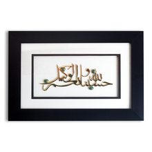 Load image into Gallery viewer, Handcrafted wooden frames with aventurine stone and islamic ayat