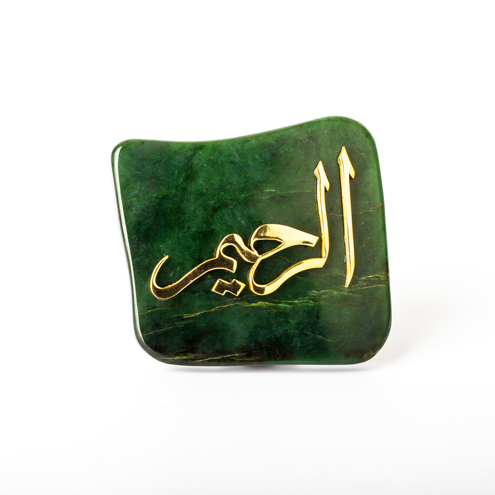 Islamic calligraphy, home decoration, brass and nephrite jade stone-Al rahim