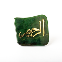 Load image into Gallery viewer, Islamic calligraphy, home decoration, brass and nephrite jade stone-Al rahim