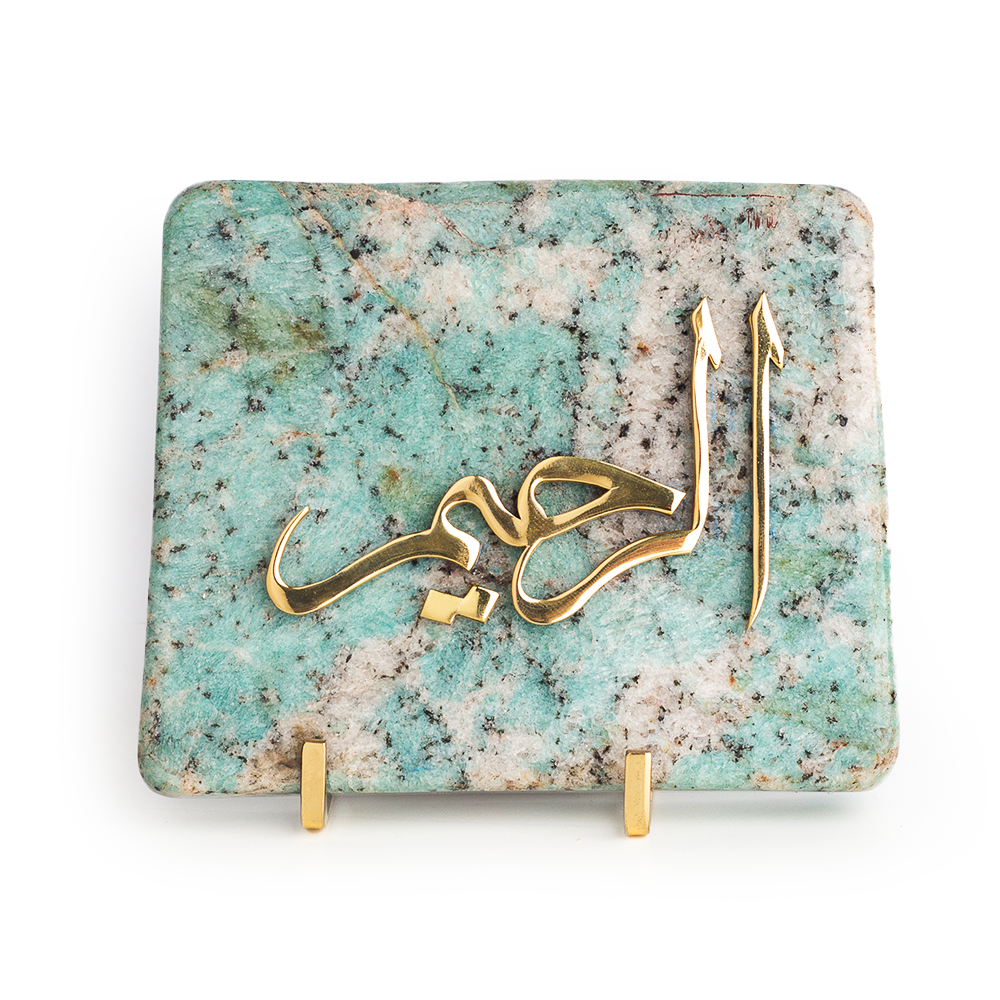 Islamic calligraphy, home decoration, brass and amazonite stone