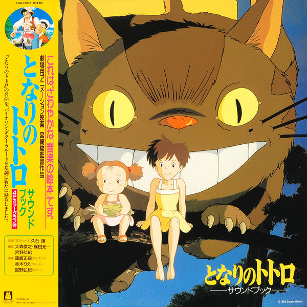 Joe Hisaishi ‎– となりのトトロ サウンド・ブック : Studio Ghibli Records ‎– TJJA-10016 : Vinyl, LP, Album, Limited Edition, Reissue