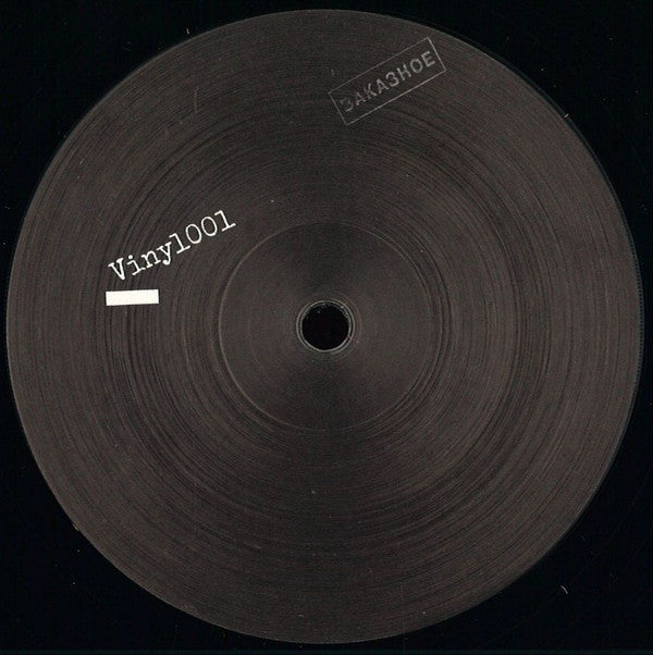"Weltschmerz ‎– This Is Your Tool / Hit If Better : Complatt ‎– CTTV001 : Vinyl, 12"", EP"