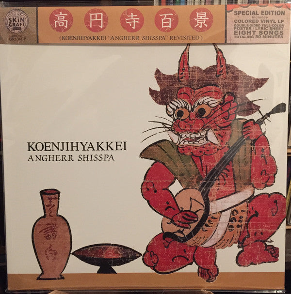 Koenjihyakkei ‎– Angherr Shisspa : Skin Graft Records ‎– GR136LP : Vinyl, LP, Colored