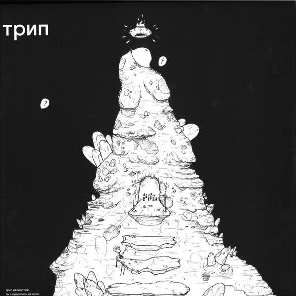 "Various ‎– Don't Mess With Cupid, 'Cause Cupid Ain't Stupid : трип ‎– TRP020 : 2 × Vinyl, 12"", 33 ⅓ RPM, Compilation"