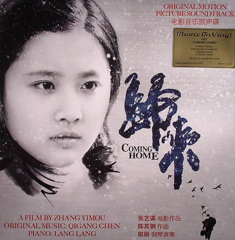 Qigang Chen ‎– Coming Home (Original Motion Picture Soundtrack) : Music On Vinyl ‎– MOVLP1197, Sony Classical ‎– 8718469536740 Series: At The Movies – : 2 × Vinyl, LP, Album, Limited Edition, Numbered, 180 Gram, Tranparent/White