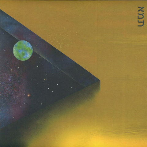 Diferit ‎– Edge Of Space : Emeth Records ‎– EMTH001 : Vinyl, 12""