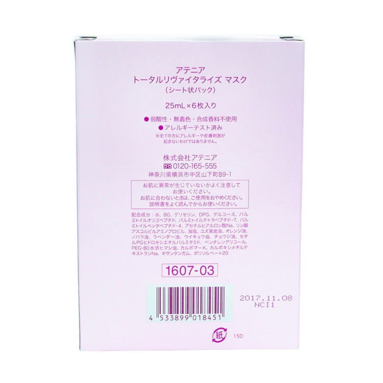 ATTENIR Total Revitalize Mask 6 Sheets