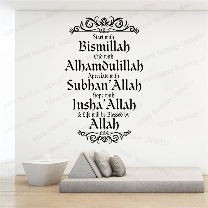 Bismillah, Alhamdulillah, Subhanallah Islamic Wall Sticker - Alpha Sticker