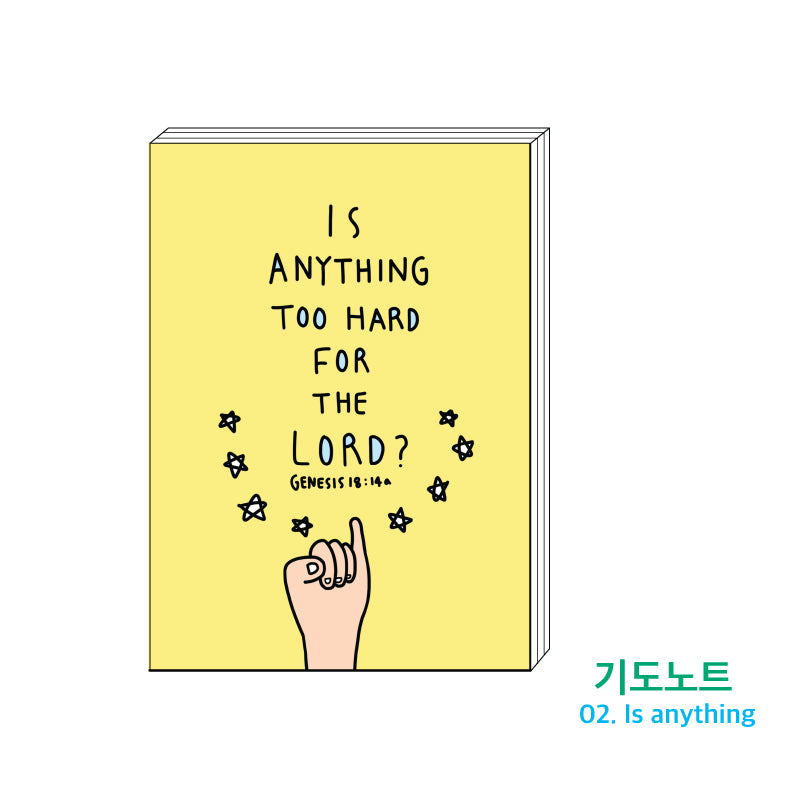 Yellow cartoon notebook with bible verse 'is anything too hard for the Lord'?