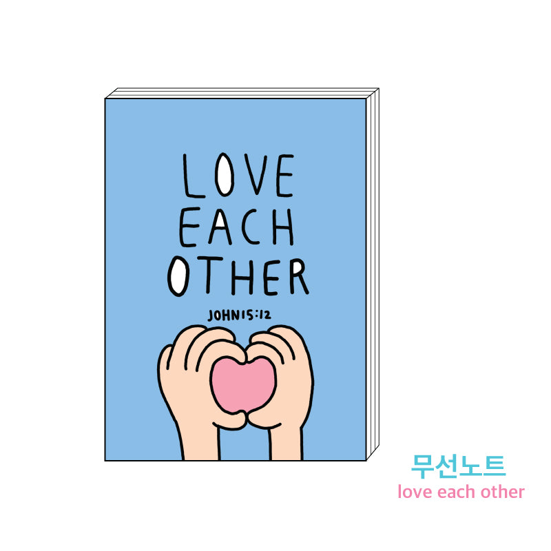 Love Each Other {GND Notebook}