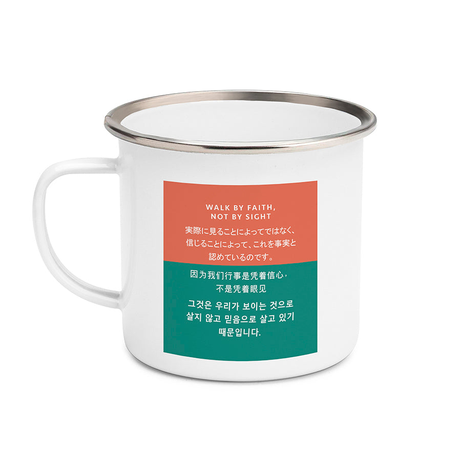 The back of the mug features the full verse in english, japanese, chinese and korean