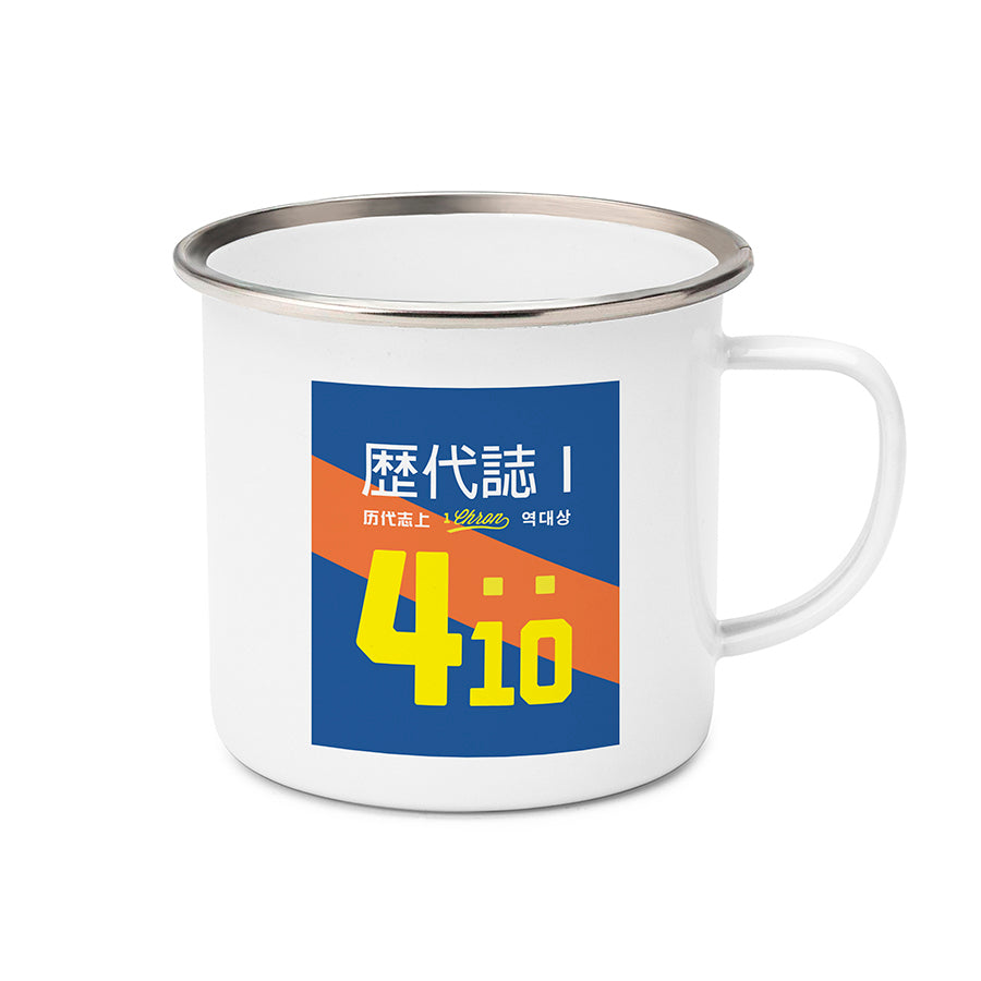 Thick enamel material. Stainless steel rim mug. 4 Languages design quoting bible verse 1 Chronicles 4:10