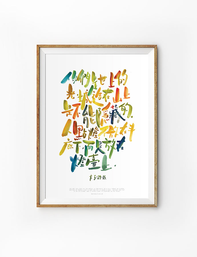 Posters featuring beautiful typography Bible verse quote. 'You are the light of the world' in Chinese. 200GSM paper, available in A3,A4 size.