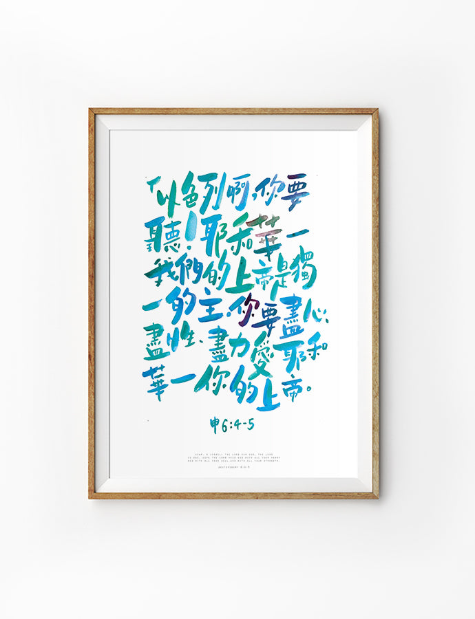 Poster featuring beautiful typography bible verses designs in blue. 'Love the Lord your God with all your heart'. 200GSM paper, available in A3,A4 size.