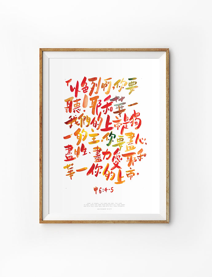 Poster featuring beautiful typography bible verses designs in red. 'Love the Lord your God with all your heart'. 200GSM paper, available in A3,A4 size.