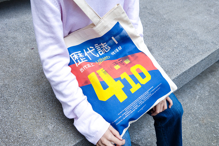 A person carrying Japan inspired Bible verse 1 Chron 4:10 canvas tote bag by The Commandment Co