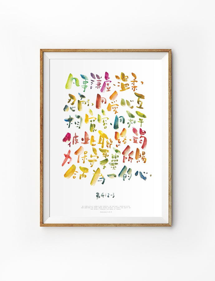 "Colourful painting of ""You are the light of the world"" in Chinese characters. (200GSM White paper) Available in A3,A4."