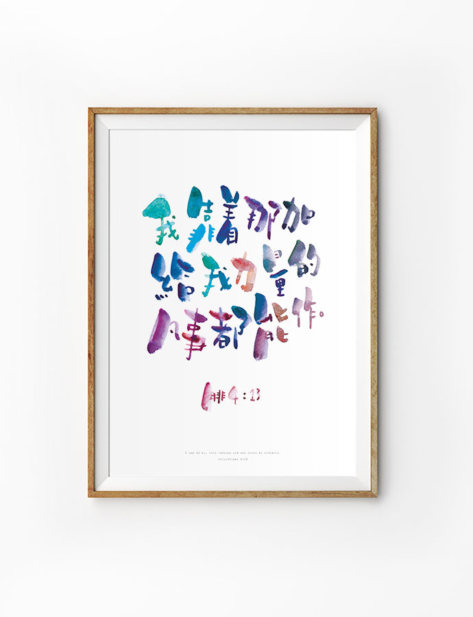 Poster featuring beautiful typography bible verses with cool designs 'I can do all things' in Chinese characters. 200GSM paper, available in A3,A4 size.