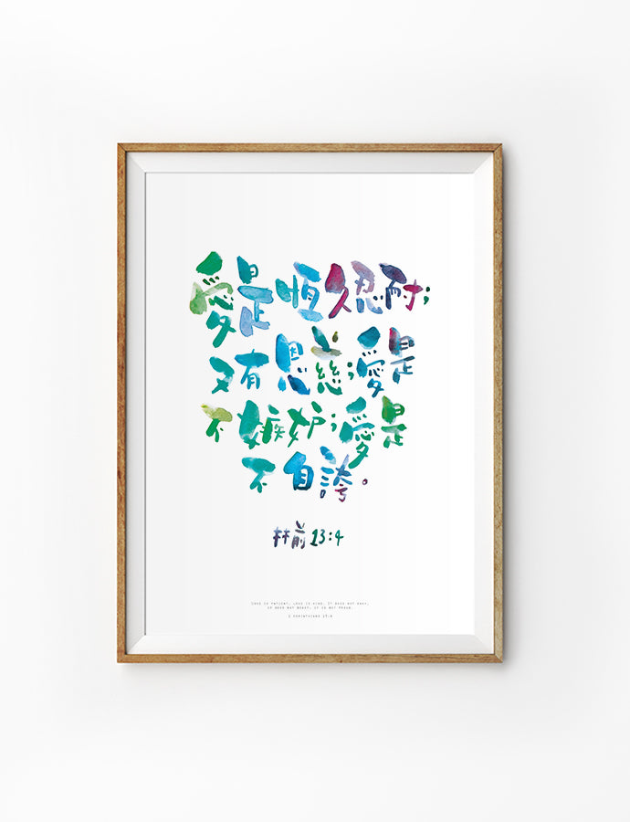 Poster featuring beautiful typography bible verses with cool colour designs. 'Love is patient, love is kind' in Chinese characters. 200GSM paper, available in A3,A4 size.