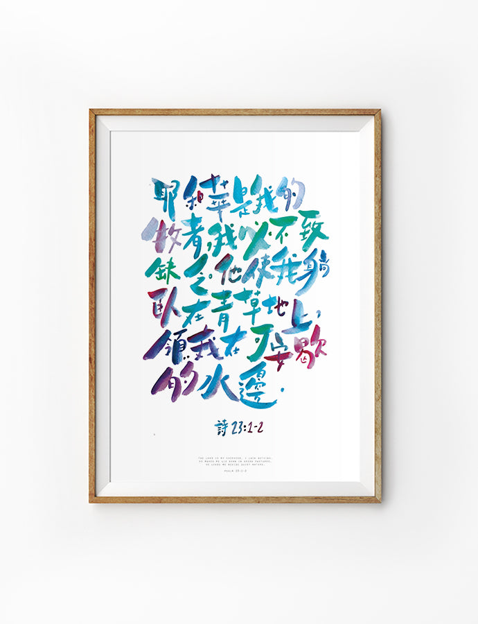 Posters featuring beautiful typography bible verses with ombre cool colour designs. 'The Lord is my shepherd'. 200GSM paper, available in A3,A4 size.