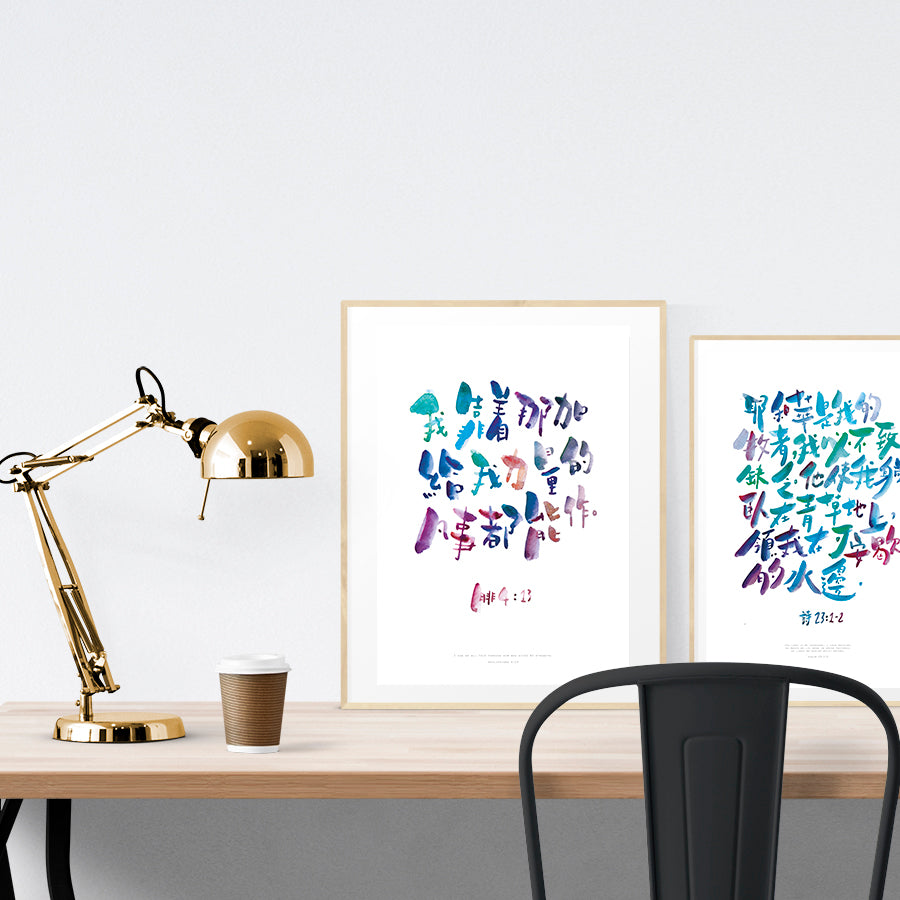 A3 beautiful calligraphy poster placed standing next to a smaller A4 sized calligraphy poster on a wooden table. Modern home interior design ideas. Rustic decor ideas