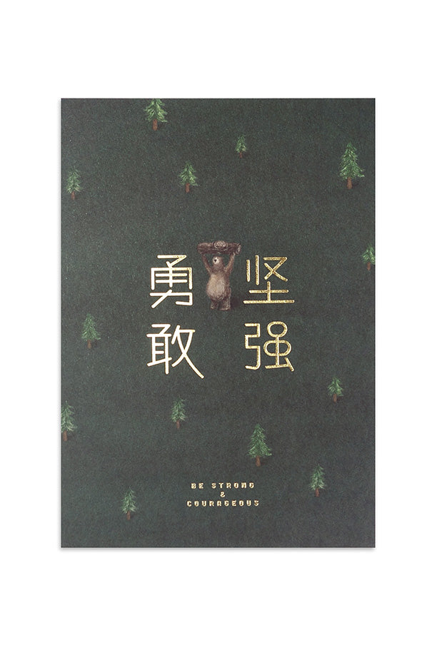 Be strong and courageous 勇敢坚强 contemporary chinese bible verse card in forest green. With calligraphy and trees and bear designs.