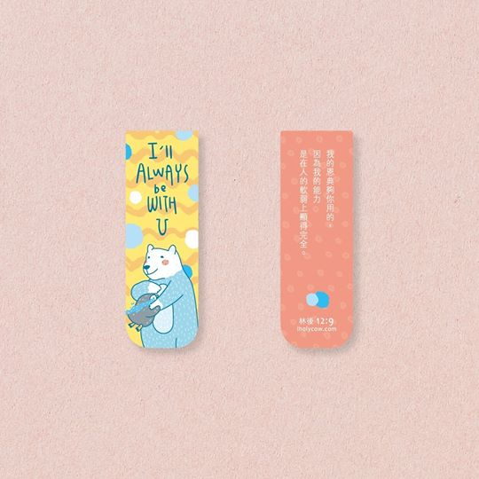 The back of the bookmark features a Chinese verse about God always being with us.