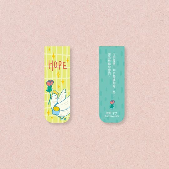 The back of the magnetic bookmark is a verse about hope in Chinese.
