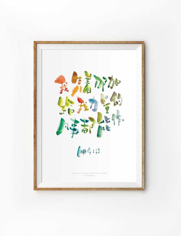 Poster featuring beautiful typography bible verses with colourful designs 'I can do all things' in Chinese characters. 200GSM paper, available in A3,A4 size.