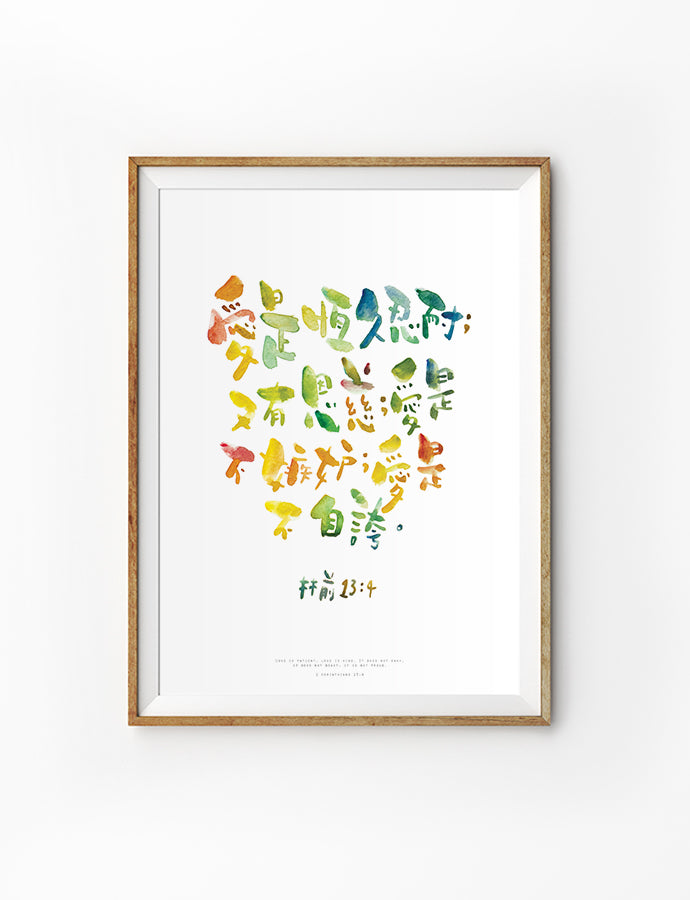 Poster featuring beautiful typography bible verses with rainbow colour designs. 'Love is patient, love is kind' in Chinese characters. 200GSM paper, available in A3,A4 size.