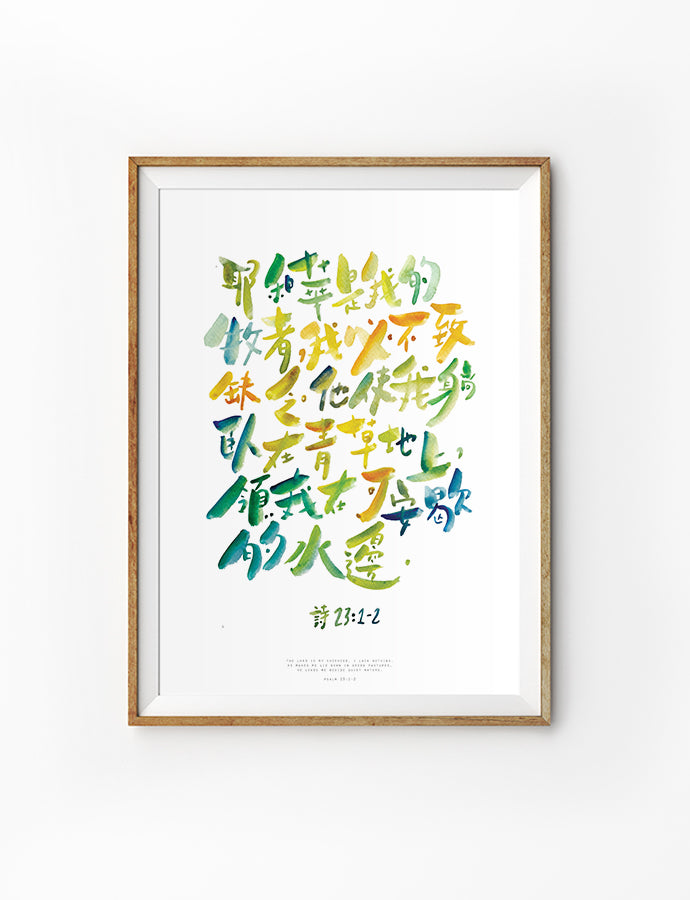 Posters featuring beautiful typography bible verses with ombre yellow colour designs. 'The Lord is my shepherd' in Chinese. 200GSM paper, available in A3,A4 size.