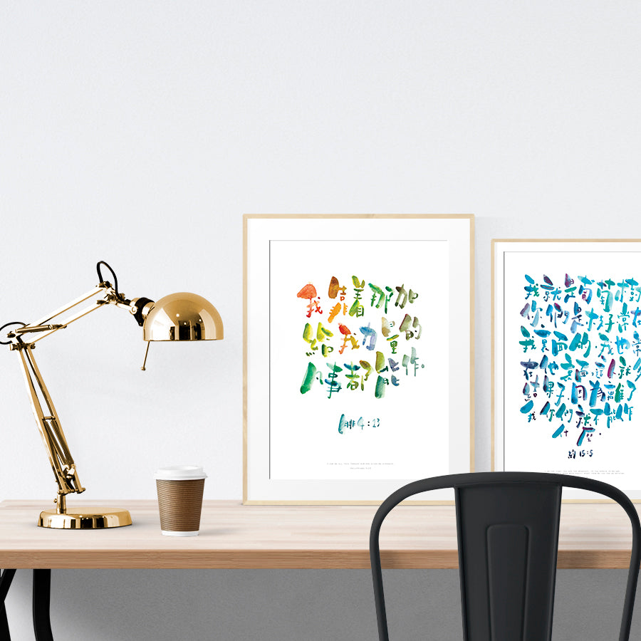 A3 beautiful calligraphy poster placed standing next to a smaller A4 sized calligraphy poster on a wooden table. Modern home interior design ideas.