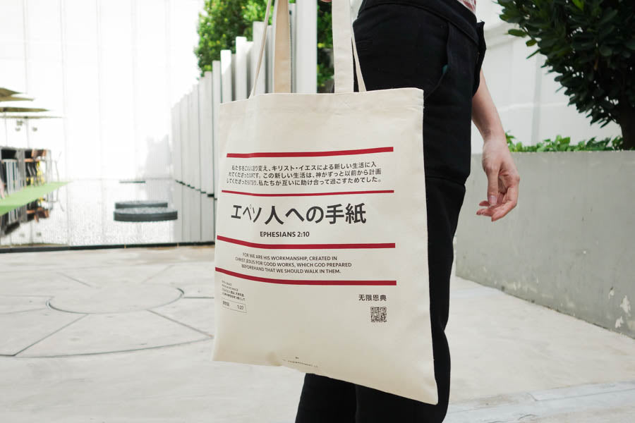 No Brand Japanese Verse Tote Bag {Free customisation}