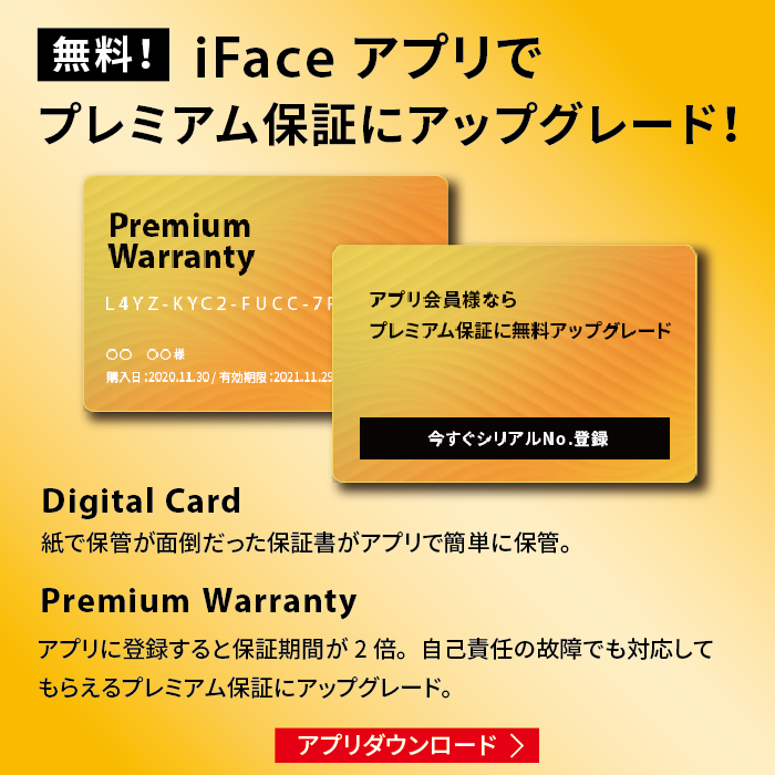 iFaceアプリ
