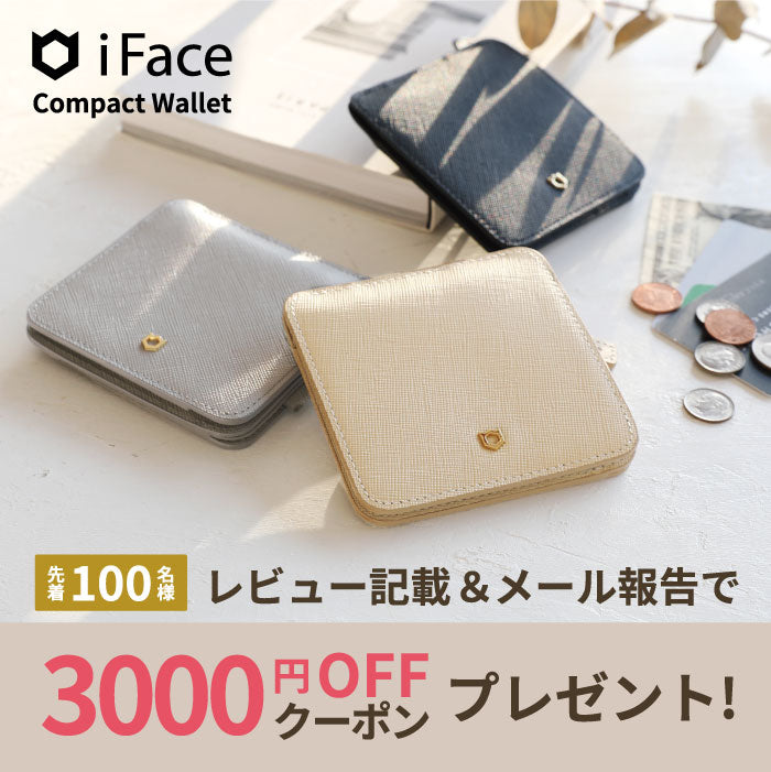 iFaceコンパクトウォレット レビューキャンペーン
