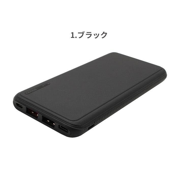 PD/Quick Charge 3.0対応 急速充電 3in1モバイルバッテリー 10000mAh